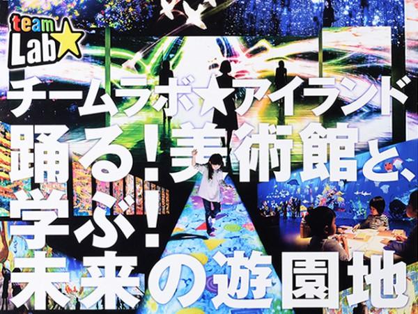 チームラボ ★ アイランド ひらかたパーク2016