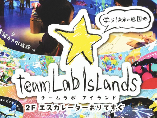 teamLab Island ららぽーと富士見