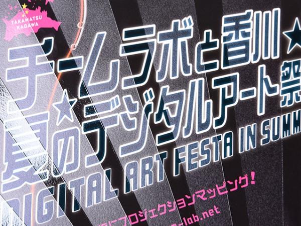 チームラボと香川 夏のデジタルアート祭り