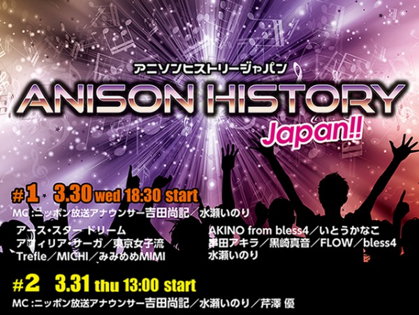 ANISON HISTORY JAPAN!!